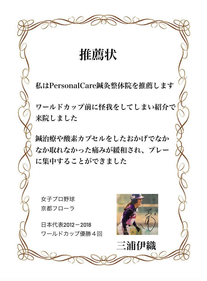 女子プロ野球選手三浦伊織選手推薦状 鍼治療や酸素カプセルをしたおかげでなかなか取れなかった痛みが緩和され、プレーに集中することができました。