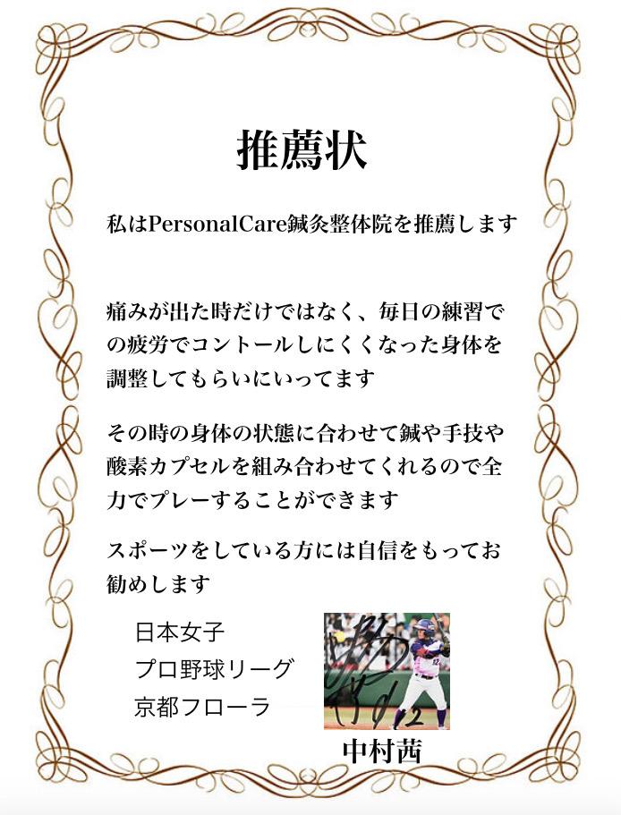 女子プロ野球中村茜推薦状 スポーツをしている方には自信を持ってお勧めします。