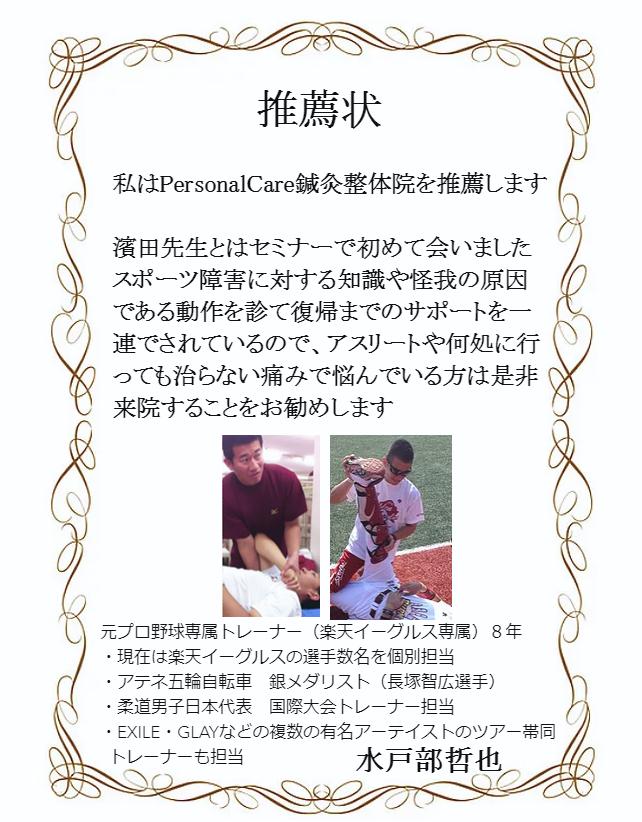 水戸部哲也推薦状 スポーツ障害に対する知識や怪我の原因である動作を診て復帰までをサポートされているので来院することをおすすめします。