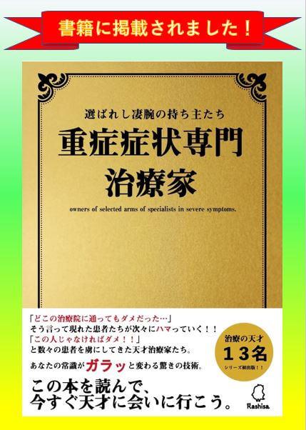 重症症状専門治療家の書籍