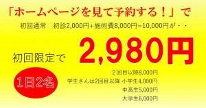2,980円 初回