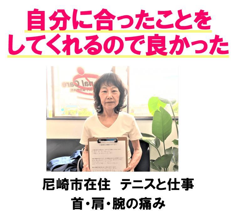 合っている、女性、尼崎市、テニス