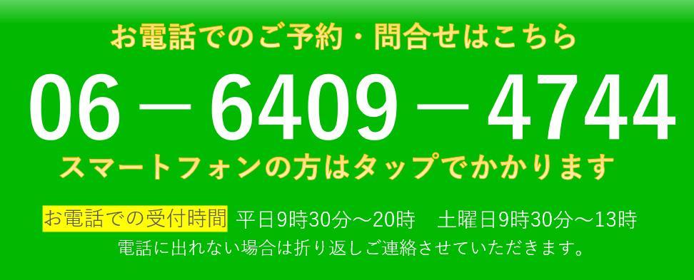 0664094744、電話番号