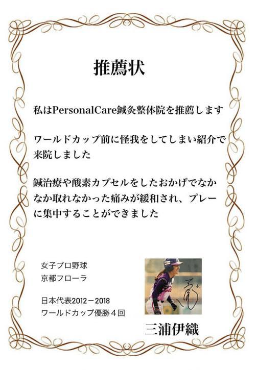 三浦伊織選手、推薦状、女子プロ野球京都フローラ
