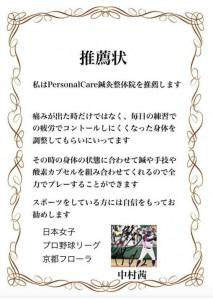 中村茜選手、推薦状、女子プロ野球京都フローラ