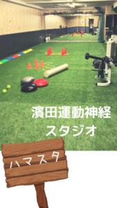 運動神経スタジオ